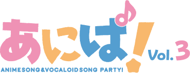 あにぱ! ANIMESONG & VOCALOIDSONG PARTY